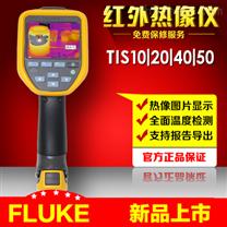 640时代的经典FLUKE Ti401PRO红外热像仪