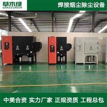 工业焊烟除尘设备