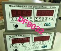 DF9032DF9032型双通道热膨胀行程监视仪