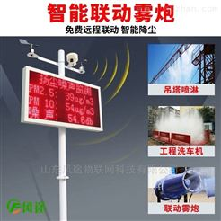 FT--YC07工地扬尘在线监测系统