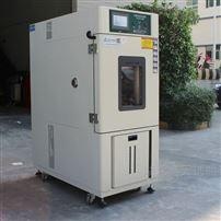 高低温环境测试试验箱说明书