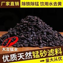 锰砂滤料地下水处理除铁除锰去黄滤料价格