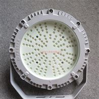 50W/100WLED圆形防爆灯仓库厂房投光泛光灯