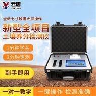YT-TR05高智能测土配方施肥仪