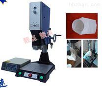 北京超声波塑料焊接机