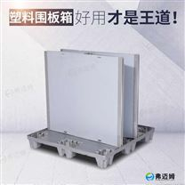宁波循环利用塑料折叠围板箱特点