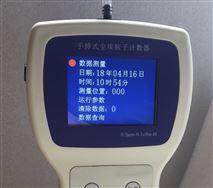 六通道手持式激光尘埃粒子计数器便携式