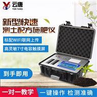 YT-TR05土壤肥料养分测定仪