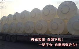 20000L塑料儲罐