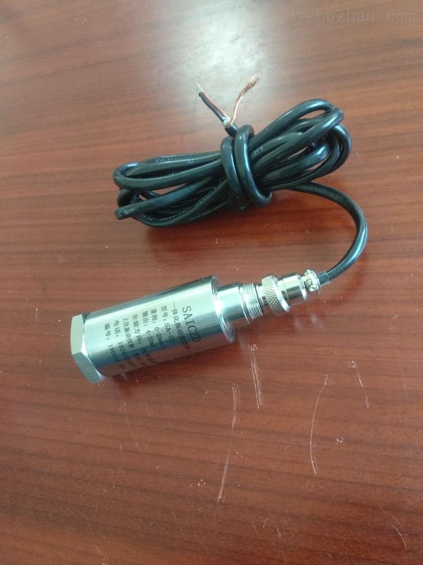 HZD-B-4便携式振动传感器