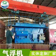 WLK602重庆平流式溶气气浮机生产厂家专业技术指导
