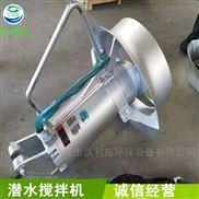 沃利克QJB潜水推进器 污水处理搅拌机