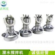 QJB重庆潜水搅拌机沃利克生产厂家金牌销售