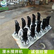 QJB重庆沃利克冲压式潜水搅拌机污水处理设备