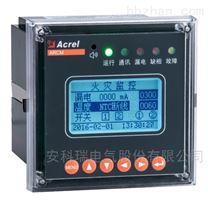 安科瑞ARCM剩余电流漏电火灾自动报警器
