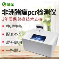 FT-PCR非洲猪瘟检测设备厂家