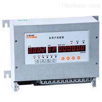 安科瑞单相6路多用户终端电能表