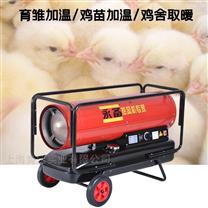 养殖热风炉 养殖燃油热风机 育雏鸡加温雷竞技官网app