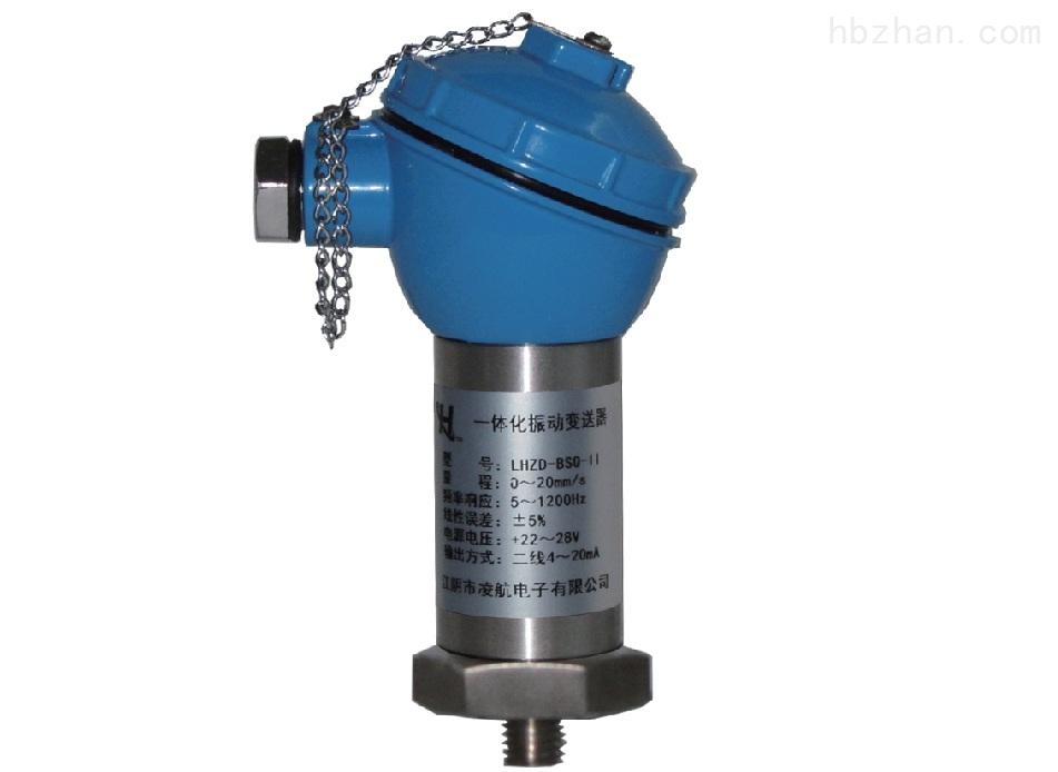 LHZD-BSQ-II二线制振动变送器