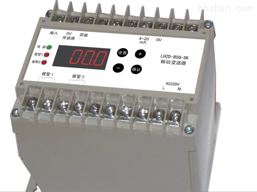 LHZD-BSQ-SK型智能振动变送器