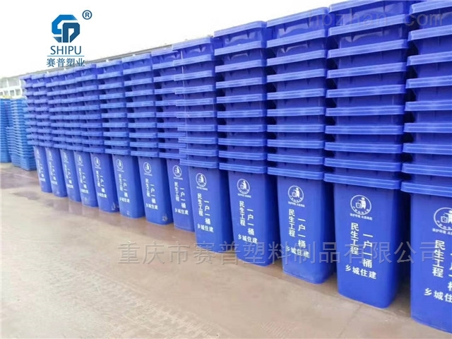 户外垃圾筒240L大号挂车分类塑料垃圾桶