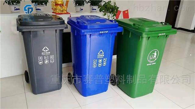 环卫垃圾筒240L/120L/100L塑料分类垃圾桶