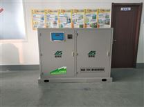保健中心实验室综合废水处理装置创新科技