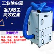 JC-1500-1磨床吸尘器