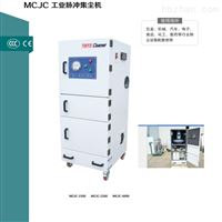 MCJC-5500切割铝屑负压收集5500w工业吸尘器