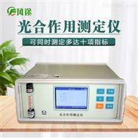 FT-GH10光合作用测定仪-光合仪