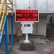 VOC氣體在線監測系統 CCEP認證對接監管平臺
