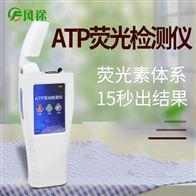 FT-ATP细菌检测仪