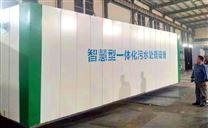 安徽合肥MBBR工艺一体化污水处理设备厂家
