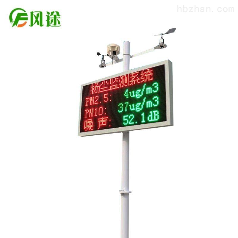 扬尘监测设备订购
