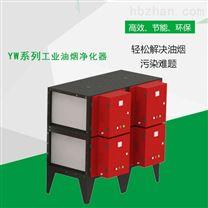 CY系列静电式油烟净化器 高效油烟处理雷竞技官网app