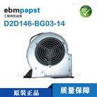 现货热销施耐德变频器风机 D2D146-BG03-14