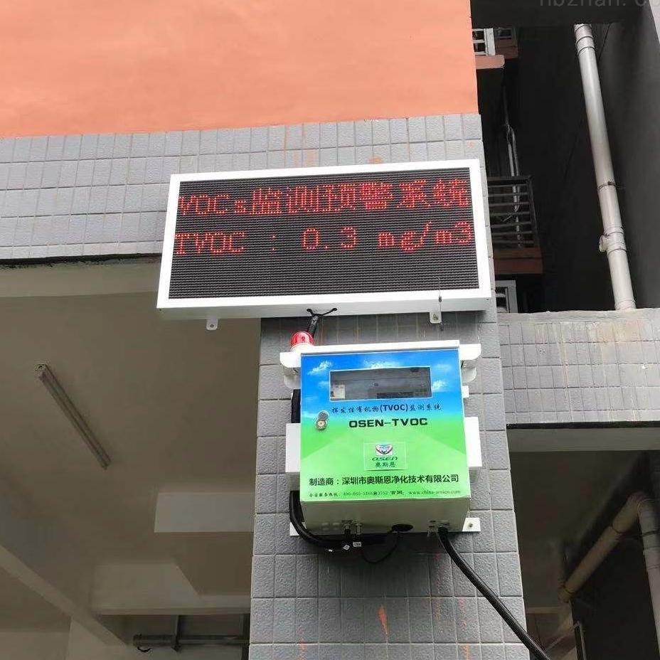 VOC气体监测仪的安装与使用