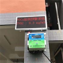 VOC氣體監測儀的安裝與使用