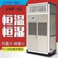 SYHF-7.5Q管道除湿机