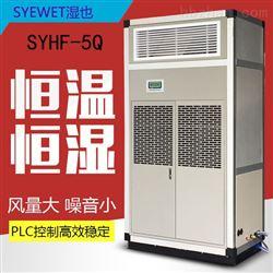 SYHF-7.5Q武汉风冷恒温恒湿机批发厂家