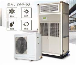 SYHF-7.5Q巴中风冷恒温恒湿机公司