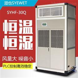 SYHF-7.5Q九江管道除湿机批发厂家