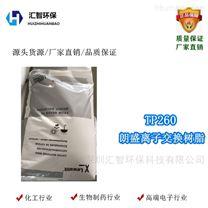 进口朗盛TP260重金属吸附树脂朗盛TP260