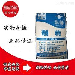 药用级糊精厂家 符合cp2010标准