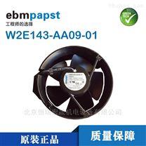 热销ebm-papst轴流风扇 W2E143-AA09-01