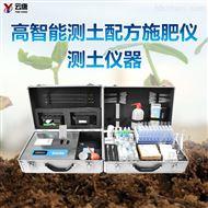 YT-TRB土壤养分检测仪配套齐全