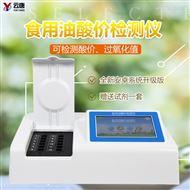 YT-SJ12 食用油酸价检测仪