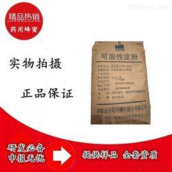 供应药用级可溶性淀粉 制药辅料可溶性淀粉