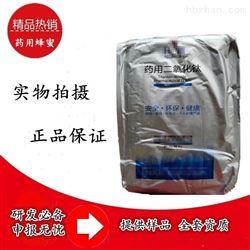供应药用级二氧化钛