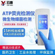 YT-WATP(新款)细菌检测仪生物